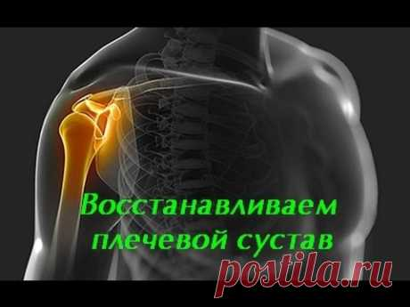 El método del tratamiento de la articulación humeral los consejos Buenos como eliminar el dolor y sanar la articulación humeral por medio de los ejercicios físicos