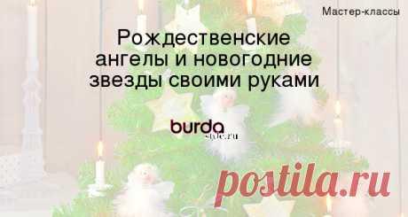Рождественские ангелы и новогодние звезды своими руками — Мастер-классы на BurdaStyle.ru