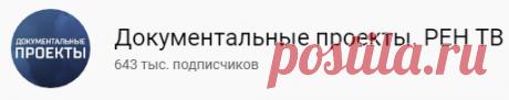 Документальные проекты. РЕН ТВ - YouTube