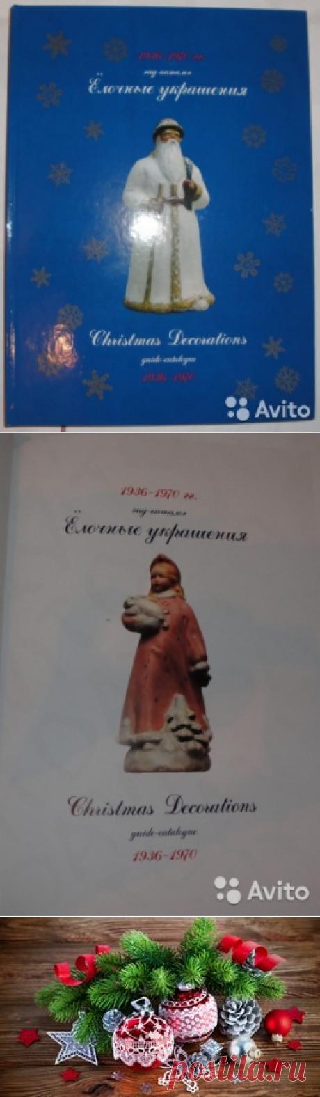 Книга Елочные украшения 1936 - 1970. Гид-Каталог купить в Москве на Avito — Объявления на сайте Avito