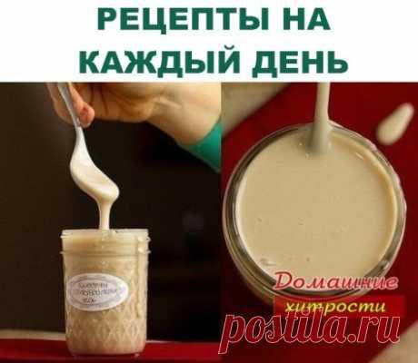 РЕЦЕПТЫ НА КАЖДЫЙ ДЕНЬ РЕЦЕПТ 1 : Готовим домашнее сгущенное молоко Ингредиенты: Сахарная пудра (покупная) — 500 г Молоко (свежее, не длительного хранения) — 375 мл Масло сливочное — 40 г Приготовление: 1. Берем кастрюльку с высокими стенками (молоко при кипении поднимается и может сбежать), выливаем молоко, добавляем масло и просеянную сахарную пудру. 2. Ставим на слабый огонь и помешиваем, пока масло и пудра не растворятся. После чего переставляем на средний огонь и доводим до кипения, ка