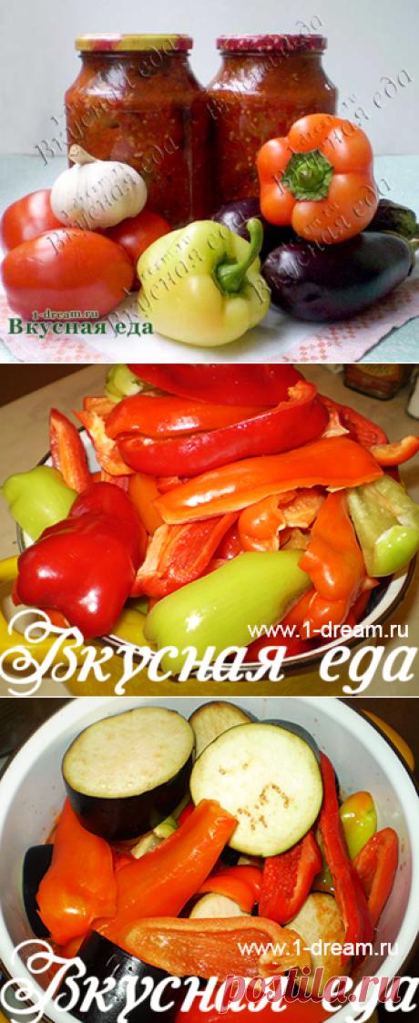 Как приготовить ассорти из баклажанов, помидоров и болгарского перца на зиму. - Вкусная еда