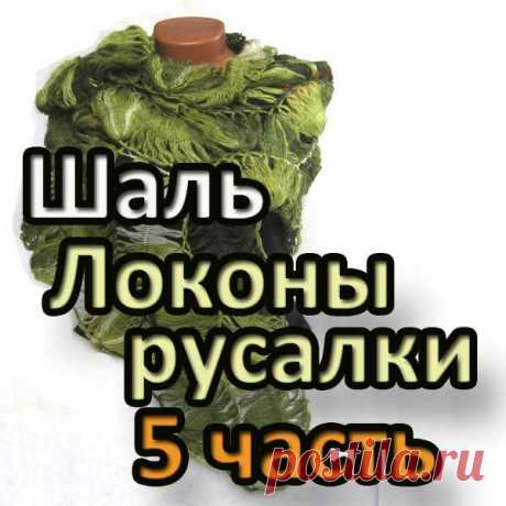 Шаль Локоны русалки. 5 часть