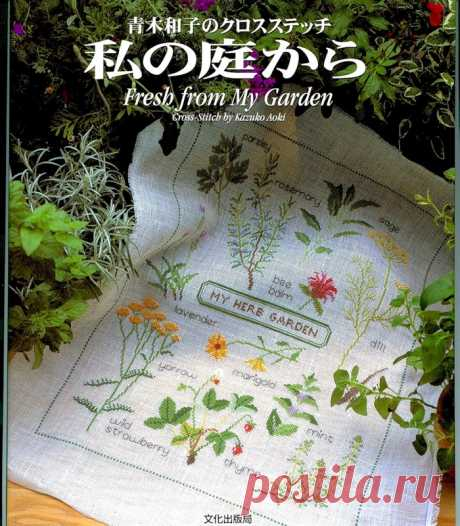 Fresh from my garden Cross-stitch by Kazuko Aoki - the Embroidery (miscellaneous) - Magazines on needlework - the Country of needlework