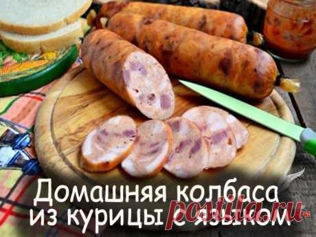 Домашняя колбаса из курицы с языком - Вкусные рецепты от Мир Всезнайки