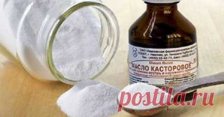 Смешайте касторовое масло и соду: лекарство выручит вас в этих 16 случаях! Представляем вашему вниманию чудодейственную смесь, которая способна избавить от целого ряда заболеваний, просто укрепить и омолодить организм.