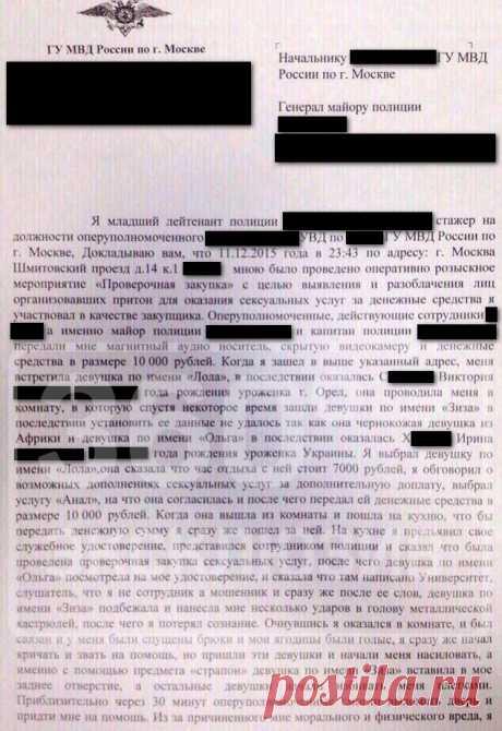 Проститутки изнасиловали полицейского во время контрольной закупки в Москве