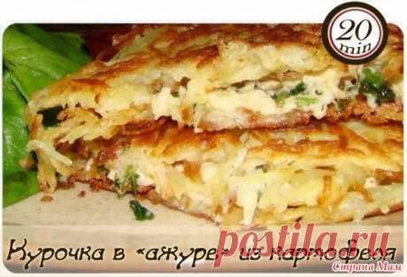 """Курочка в """"ажуре"""" из картофеля - Вкусно - это просто!!! - Страна Мам"""