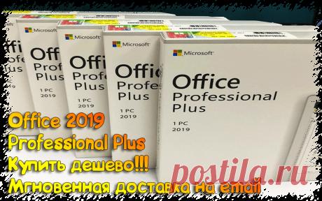 Office 2019 Professional Plus купить дешево по email - Активация 2020