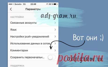 Instagram версия 9.3 - модерация комментариев в инстаграм ~ Продвижение и раскрутка в Инстаграм