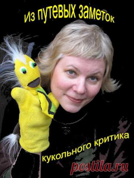 Анна Константинова: Зимняя сказка (Новый спектакль Рейна Агура). - КУКЛОВОД