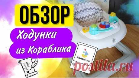 """STREKOZA - Блог самой обычной мамы.: Какие ходунки выбрать? Обзор наших ходунков Be2Me из """"Кораблика""""."""