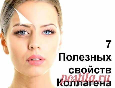 Для чего нужен коллаген организму, 7 полезных свойств Активное использование коллагена в антивозрастной косметической терапии привело к тому, что одно его упоминание автоматически ассоциируется с различными инъекционными препаратами, сыворотками и другим...