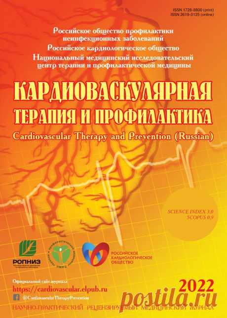 Новые рубежи в лечении артериальной гипертонии у пациентов с сахарным диабетом   Шальнова   Кардиоваскулярная терапия и профилактика Научный рецензируемый журнал