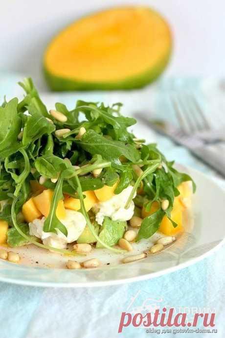 Салат из авокадо, манго с моцареллой и рукколой - пошаговый рецепт с фото на Готовим дома