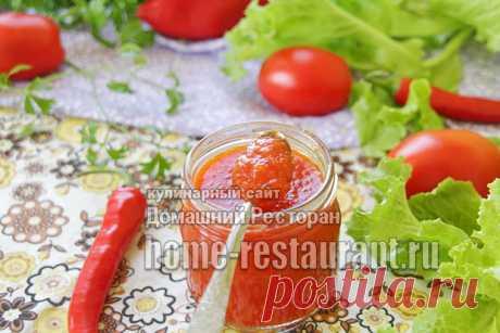 Соус на зиму из помидор (очень вкусный) - Домашний Ресторан Мои дорогие читатели, если вы, как и я, не слишком жалуете покупные соусы и кетчупы, то вам наверняк