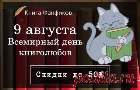 """Новости сайта """"Книга Фанфиков"""""""