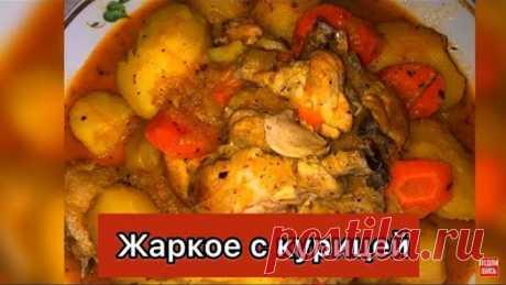 Жаркое с курицей и картошкой легко, просто и очень вкусно. Как правильно разделывать курицу.