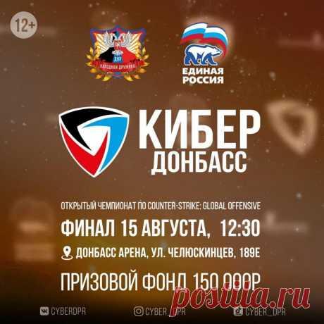 15 августа — Финал турнира «КиберДонбасс» CS:GO — «Донбасс Арена»   ГБУ РСК «Олимпийский»
