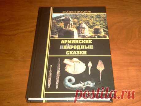 Реальная история появления армян на Кавказе