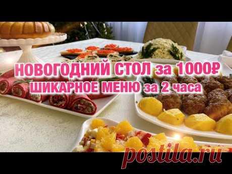 НОВОГОДНИЙ СТОЛ за 1000 рублей 7 БЛЮД на 5 человек. Меню на НОВЫЙ ГОД Новый год 2021
