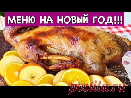Меню на Новый Год + Рецепт Гуся | New Year's Eve Dinner Menu