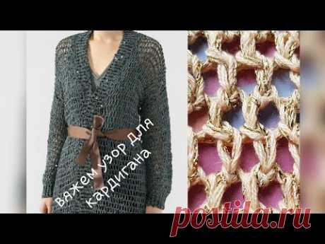 Вяжем узор для этнического кардигана от Брунелли Кучинелли 🤷♀️ knitting pattern.