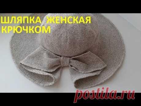 Шляпка женская с цельновязанным бантом