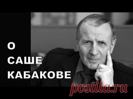 О САШЕ КАБАКОВЕ - Веллер 22 04 2020