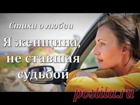 """Стихи о любви """"Я женщина, не ставшая судьбой"""" Ксения Вавилова Любимые стихи"""