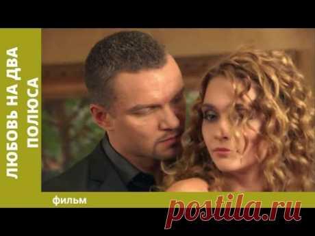 Любовь на Два Полюса / Love Between Two Poles. Фильм. StarMedia. Мелодрама
