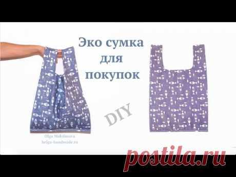 Как сшить Эко-Сумку для покупок / Сумка-Майка своими руками / Легкий способ #DIY #sewing