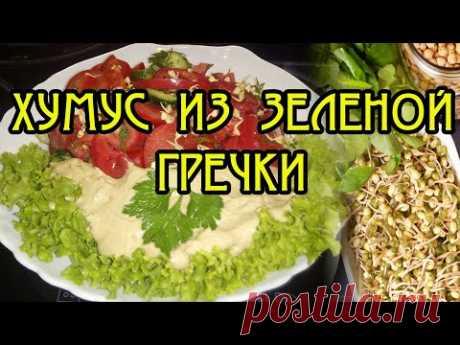 Вкуснейший ХУМУС из зеленой гречки –  Рецепты для сыроедения и здоровое питание.