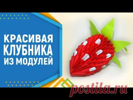 Как сделать клубнику из модулей оригами. Оригами клубника. Модульное оригами.