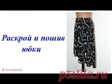 Раскрой и пошив юбки из шелка по косой без выкройки и расчетов