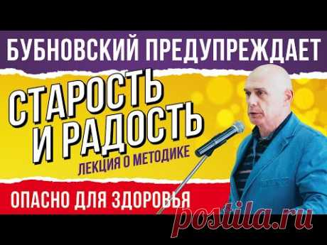 Как не стареть? С помощью кинезитерапии и упражнений! Лекция Бубновского в Москве