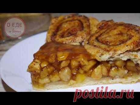 Яблочный пирог Синнабон