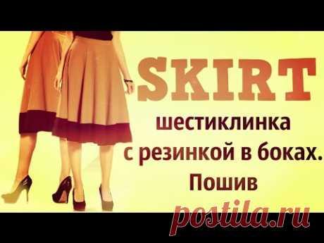 Юбка шестиклинка по бокам на резинке \ DIY - how to sew a skirt \ #MYS