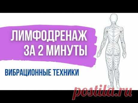Виброгимнастика. Самый простой лимфодренаж. Активация лимфотока и кровотока при сидячем образе жизни