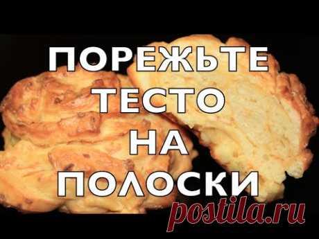 ДАЖЕ ОСТЫТЬ НЕ УСПЕЛИ! ООООЧЕНЬ НЕОБЫЧНО! ЛЕНИВЫЕ булочки с ПЛАВЛЕНЫМ сыром.