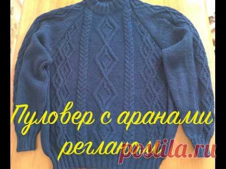 Мужской пуловер с аранами регланом