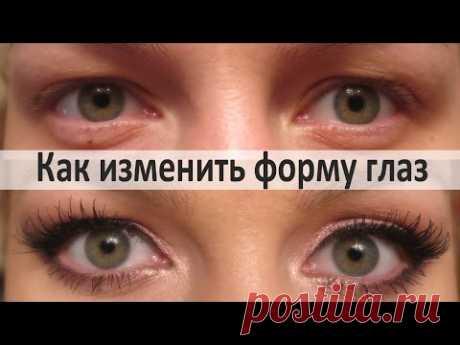 Трюк: Как сделать глаза больше | Как скрыть нависание века