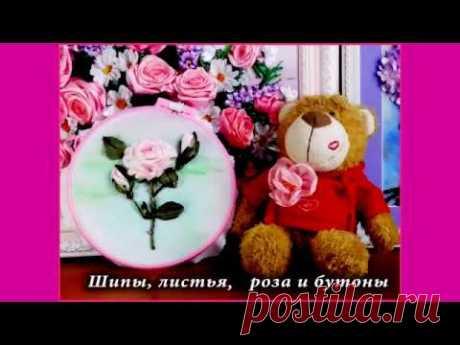 Вышивка лентами. Роза. Миниатюрка. Embroidery ribbons. Rose. Miniature ribbon
