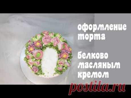 Оформление свадебного торта кремовыми цветами_How to make a wedding cake with uvets from cream