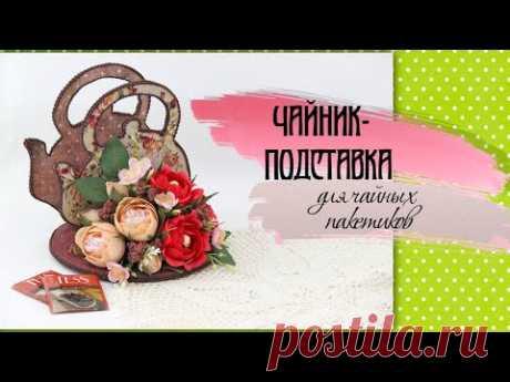 ЧАЙНИК - подставка для чайных пакетиков | КОРОБОЧКА для чайных пакетиков своими руками