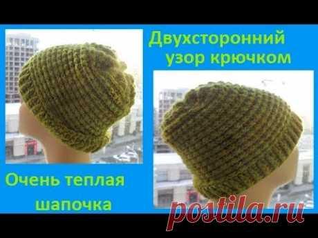 Очень теплая ШАПОЧКА двухсторонним Узором, вязание крючком crochet hat (шапка № 164)