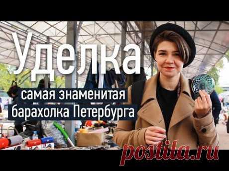Что посмотреть в Питере? Самая знаменитая барахолка Петербурга - Уделка или Удельный рынок