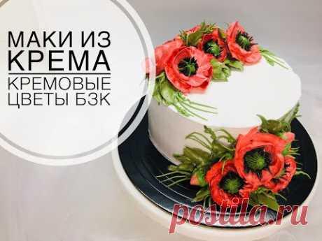 Оформление торта БЗК 🔴 Торт кремовый с маками 🔴Маки из крема 🔴 Танинторт