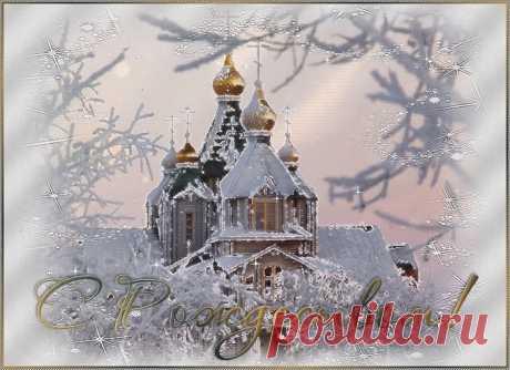 Праздники>С Рождеством Вас поздравляю!