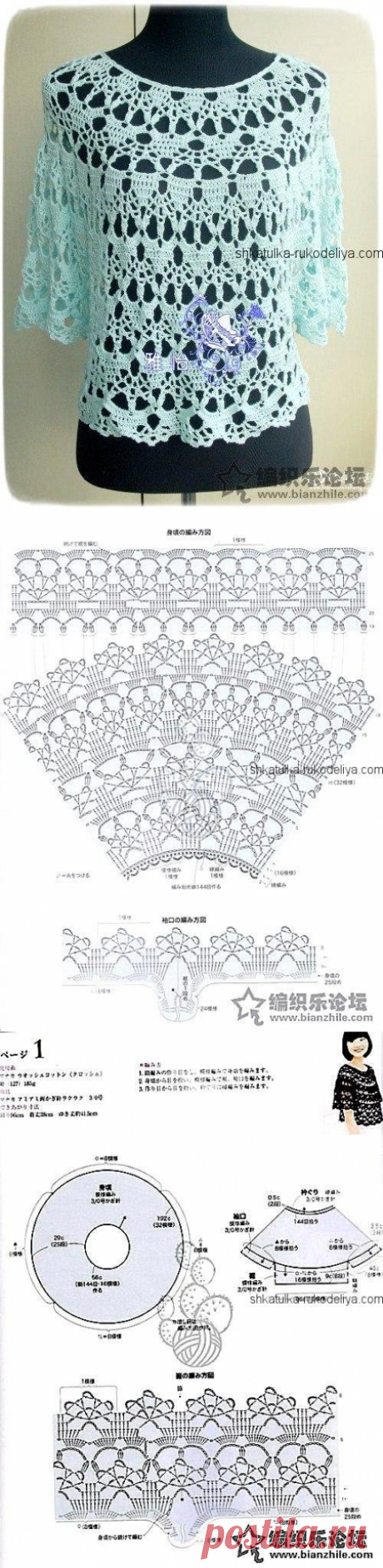 Ажурная блуза крючком. Схема вязания летней блузы крючком | Шкатулка рукоделия. Сайт для рукодельниц.